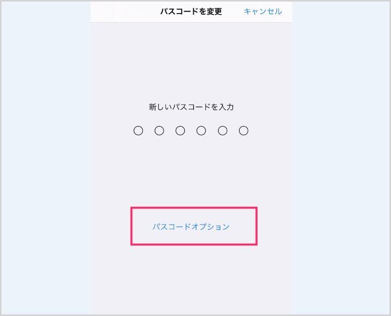 iPhone・iPad パスコード6桁入力を4桁入力へ設定変更する手順05