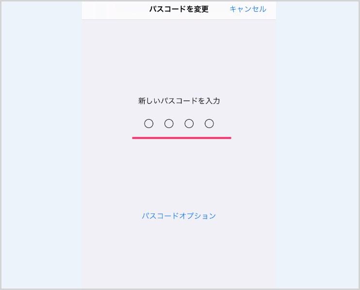iPhone・iPad パスコード6桁入力を4桁入力へ設定変更する手順07