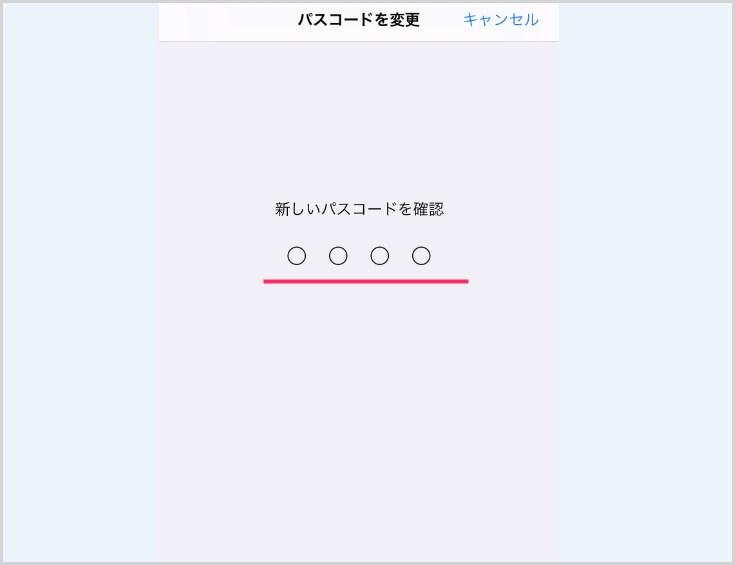 iPhone・iPad パスコード6桁入力を4桁入力へ設定変更する手順08