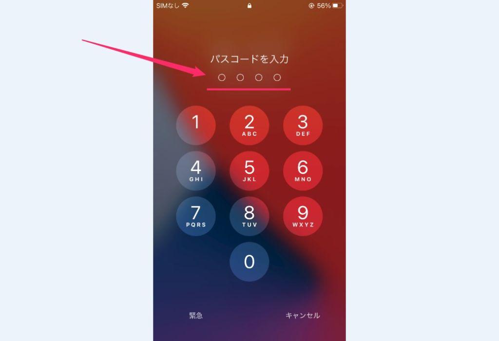iPhone・iPad パスコード6桁入力を4桁入力へ設定変更する手順09
