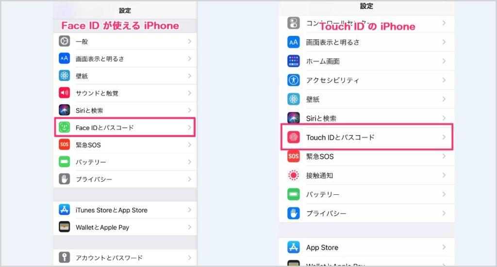 iPhone・iPad パスコード6桁入力を4桁入力へ設定変更する手順01