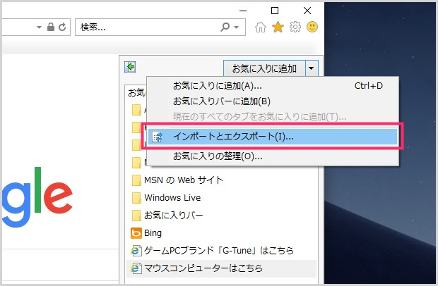 IE11 のブックマークを手動でバックアップする手順03