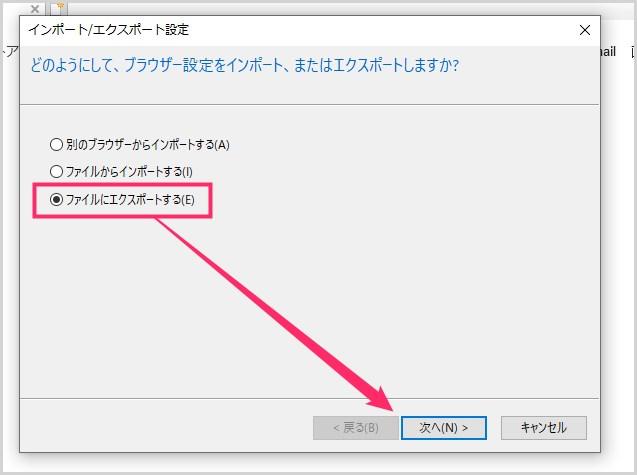 IE11 のブックマークを手動でバックアップする手順04