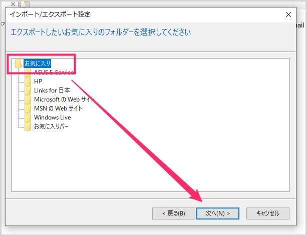 IE11 のブックマークを手動でバックアップする手順06