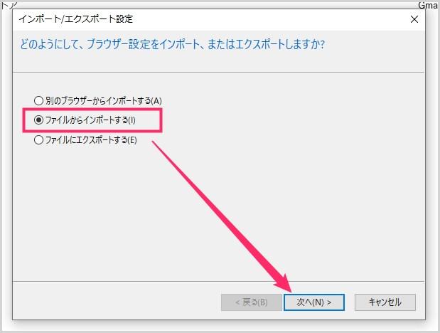 保存した IE11 のブックマークを別 PC へ移動する手順01