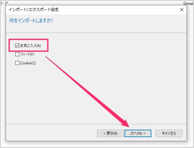 保存した IE11 のブックマークを別 PC へ移動する手順02