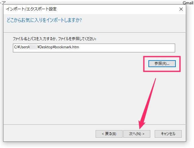 保存した IE11 のブックマークを別 PC へ移動する手順03