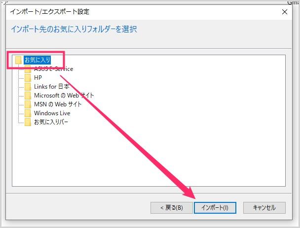 保存した IE11 のブックマークを別 PC へ移動する手順04