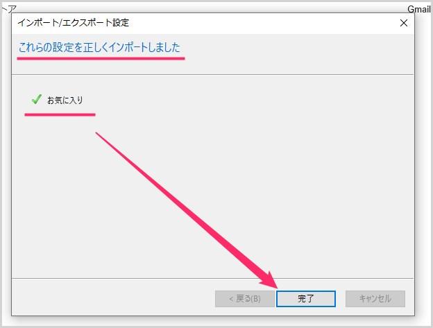 保存した IE11 のブックマークを別 PC へ移動する手順05