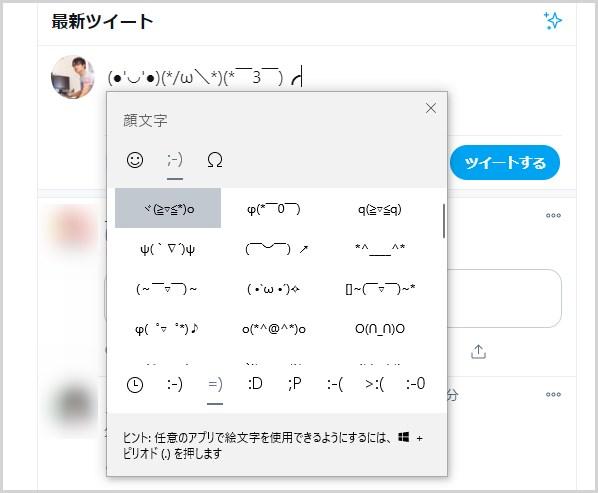 Windows 10 絵文字・顔文字・記号の一覧ウィンドウの使用例03