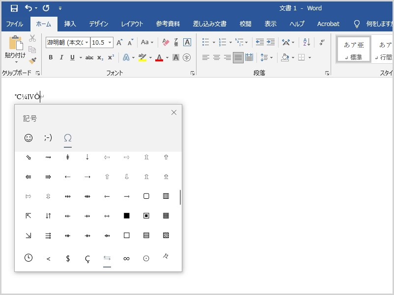 Windows 10 絵文字・顔文字・記号の一覧ウィンドウの使用例04