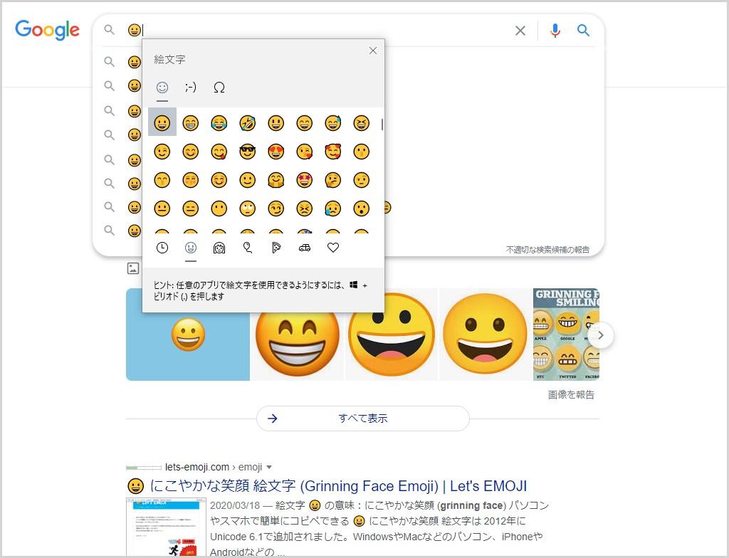 Windows 10 絵文字・顔文字・記号の一覧ウィンドウの使用例02