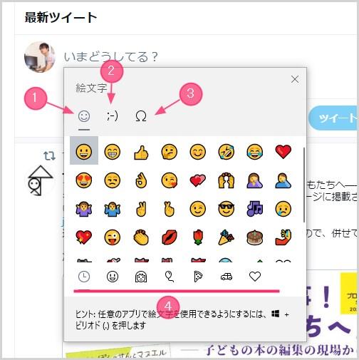 Windows 10 絵文字・顔文字・記号の一覧ウィンドウの使い方01