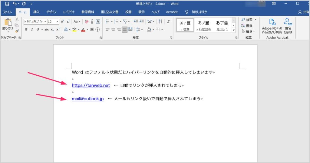 Word リンクが自動挿入される