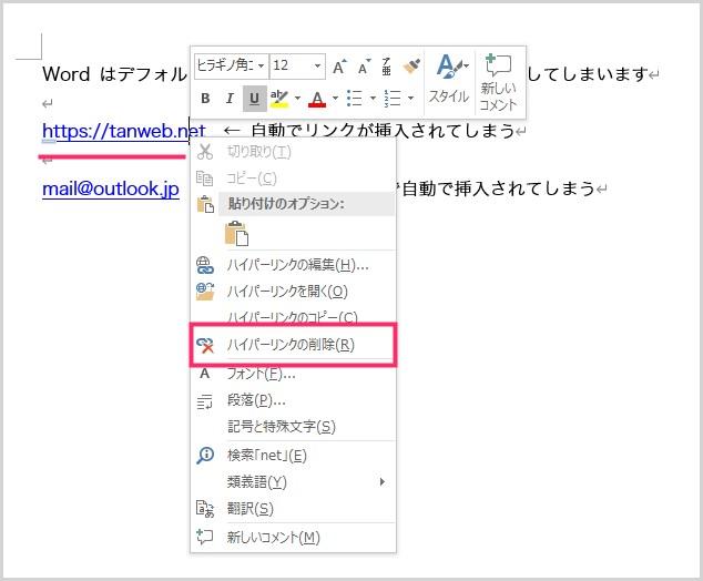 自動挿入リンクをその都度解除していく手順01