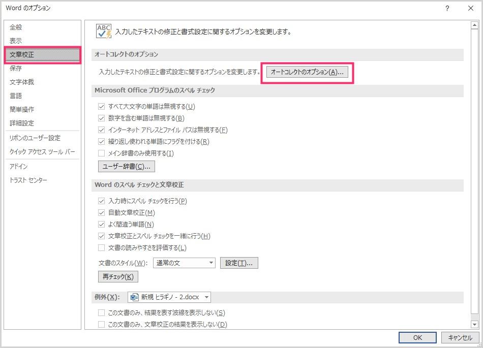 リンク自動挿入機能を完全に解除する手順03