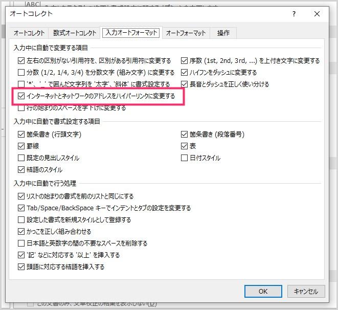 リンク自動挿入機能を完全に解除する手順04