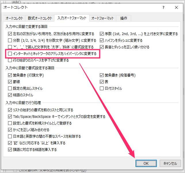 リンク自動挿入機能を完全に解除する手順05