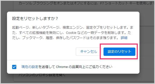 Chrome「設定をリセットしますか?」