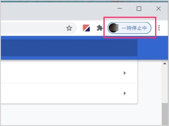 Chrome アカウント同期が一時停止中