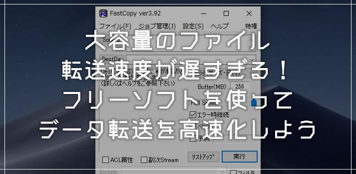 Windows 10 外付けHDDなどへの大容量ファイルコピーを高速化する方法