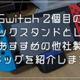 Switch 別部屋用にテレビ接続もできるおすすめ他社製ドックスタンド(持ち出し用としても優秀)