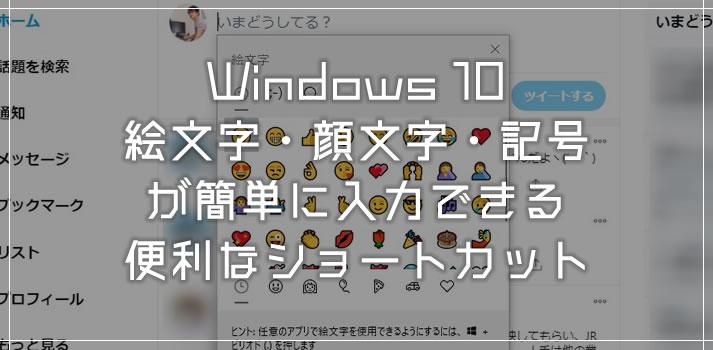 Windows 10 絵文字・顔文字・記号を簡単入力できるキーボードショートカットを紹介
