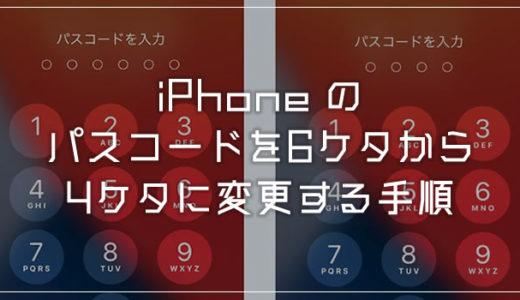 iPhone・iPad で6桁のパスコード入力を4桁に設定変更する手順