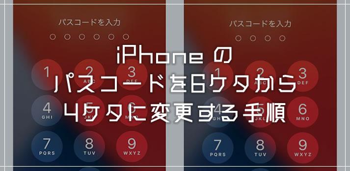 iPhone で6桁のパスコード入力を4桁入力に設定変更する手順