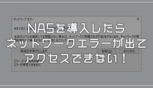 NASを導入後「○○にアクセスできません」とネットワークエラーが出て接続できない場合の対処方法