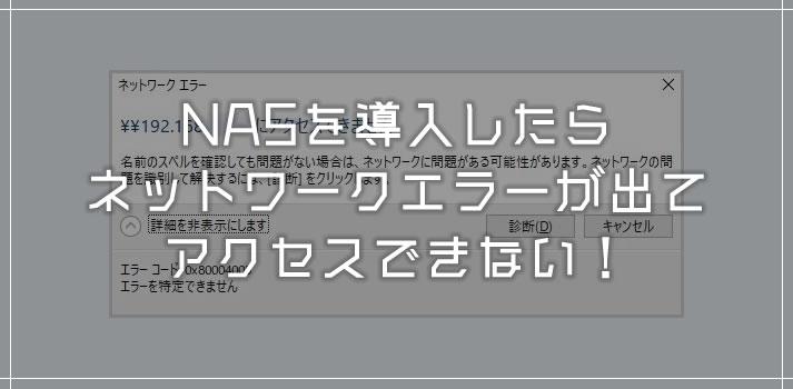 NASを導入後「○○にアクセスできません」とエラーが出て接続できない場合の対処方法