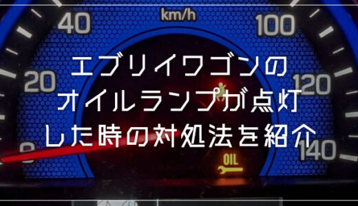 エブリイワゴンのオイルランプ警告灯が点灯したときの対処方法