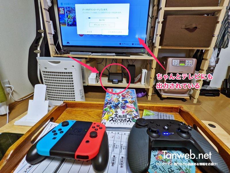 テレビ接続もできる Switch 他社製ドックスタンド06