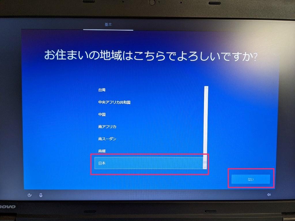 Windows 10 ローカルアカウントで初期設定をする手順01