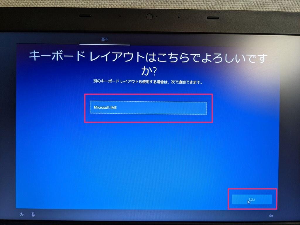 Windows 10 ローカルアカウントで初期設定をする手順02