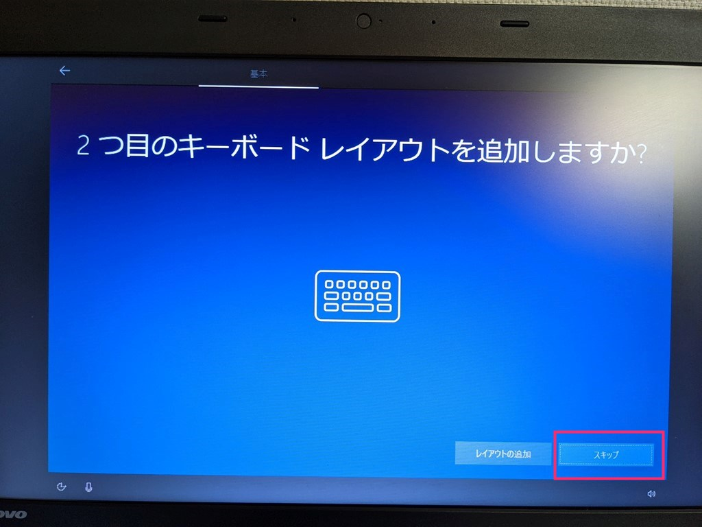 Windows 10 ローカルアカウントで初期設定をする手順03