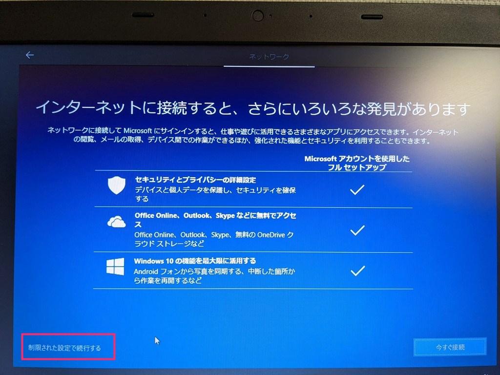 Windows 10 ローカルアカウントで初期設定をする手順05