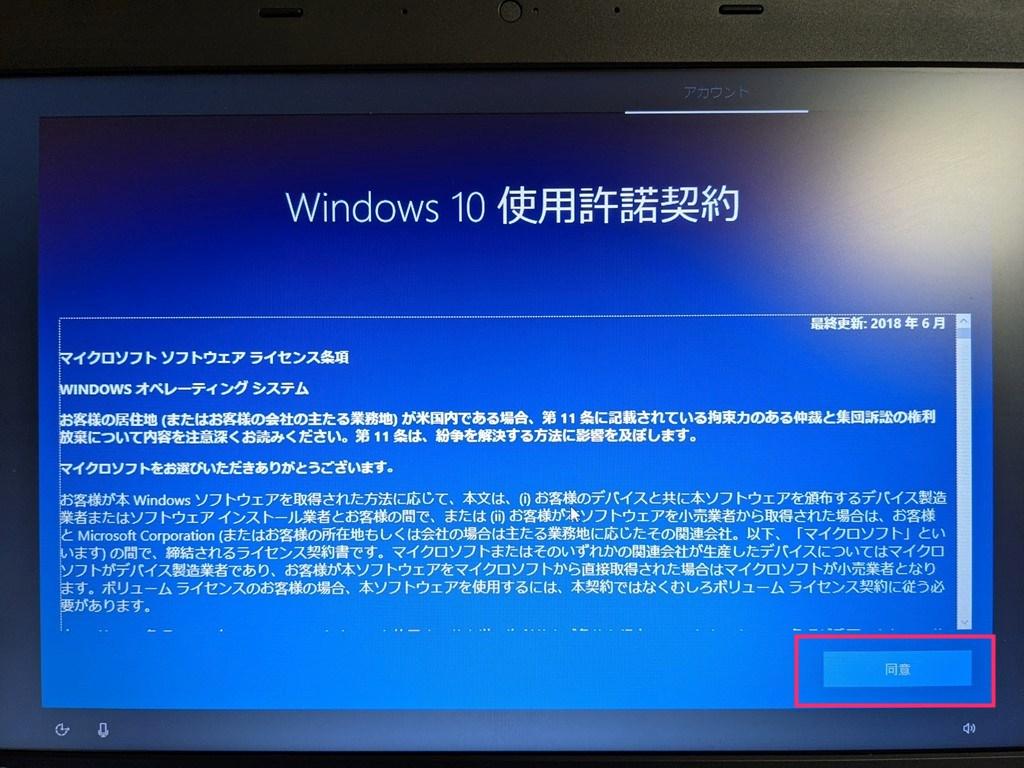 Windows 10 ローカルアカウントで初期設定をする手順06