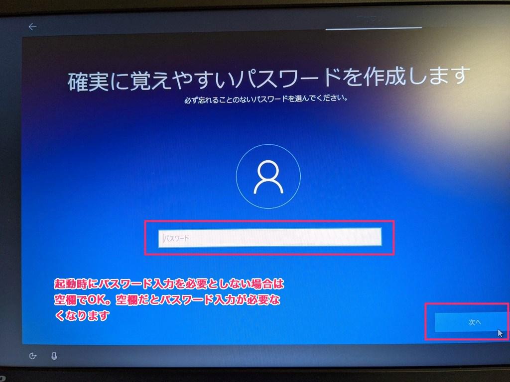 Windows 10 ローカルアカウントで初期設定をする手順08