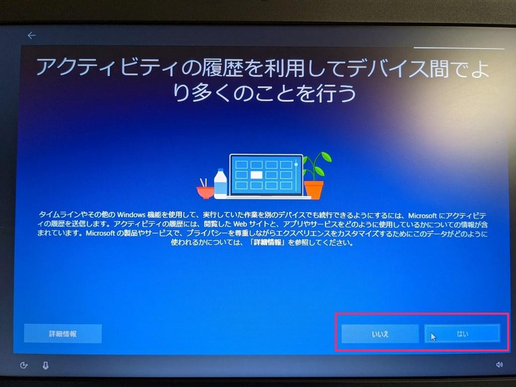 Windows 10 ローカルアカウントで初期設定をする手順10