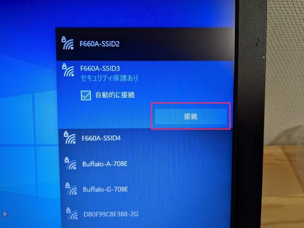 インターネット(Wi-Fi)に接続する手順03