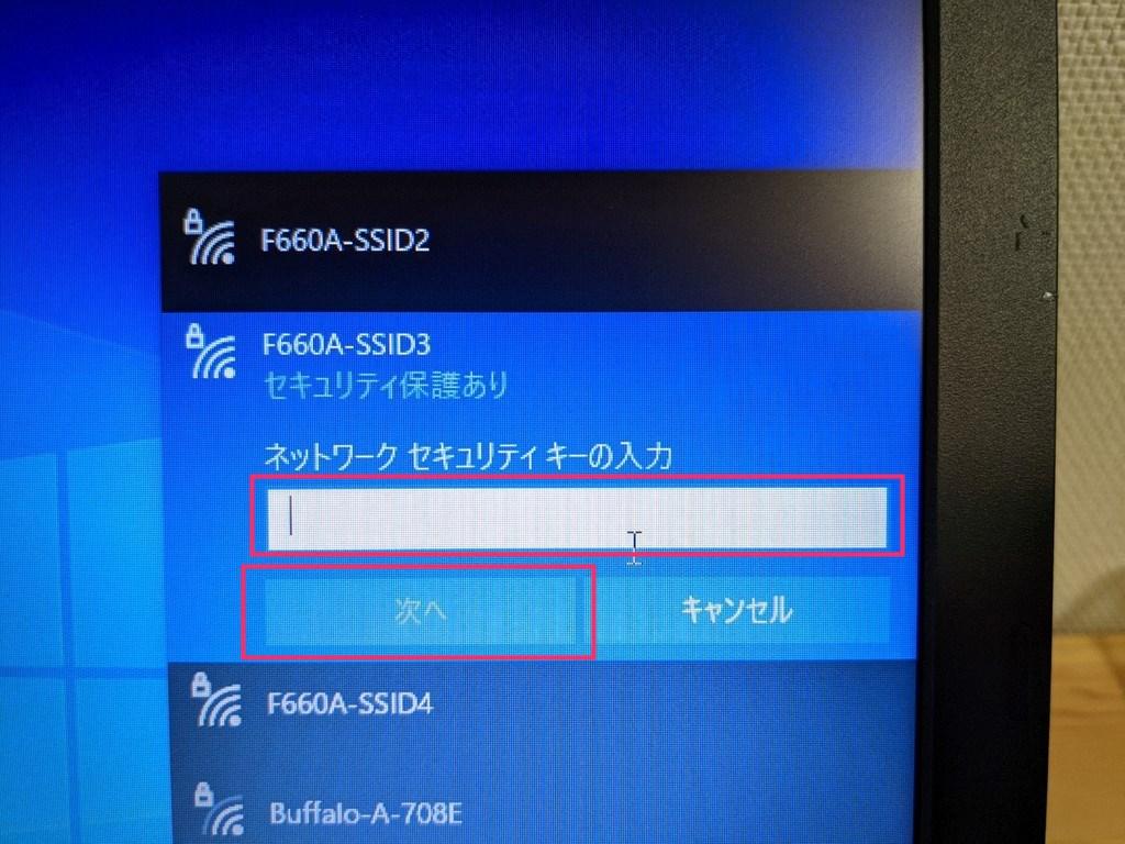 インターネット(Wi-Fi)に接続する手順04