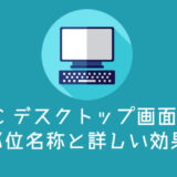 Windows 10 デスクトップ画面の部位名称と詳しい効果を紹介します