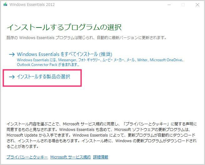 Windows Live メールのインストール手順02