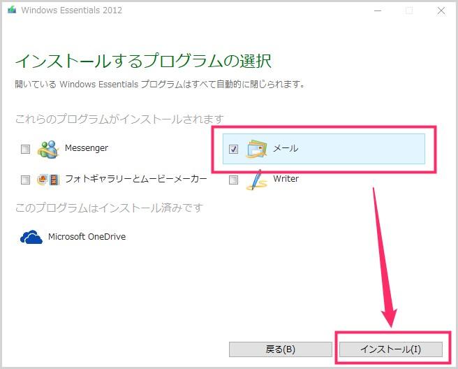Windows Live メールのインストール手順03