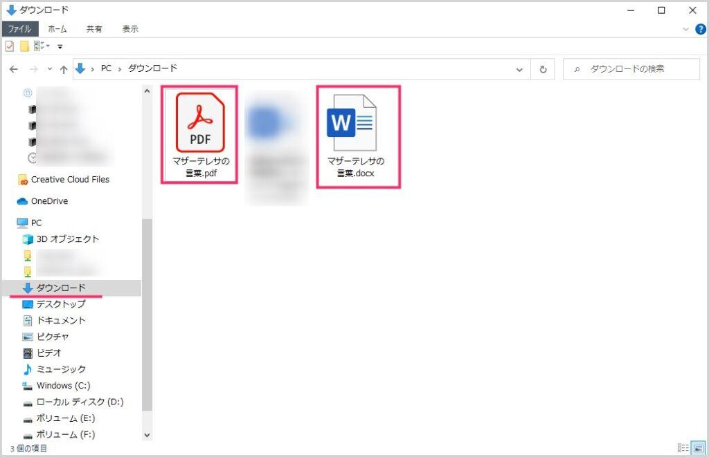 パソコンの LINE で PDF や Word ファイルを添付送信する07