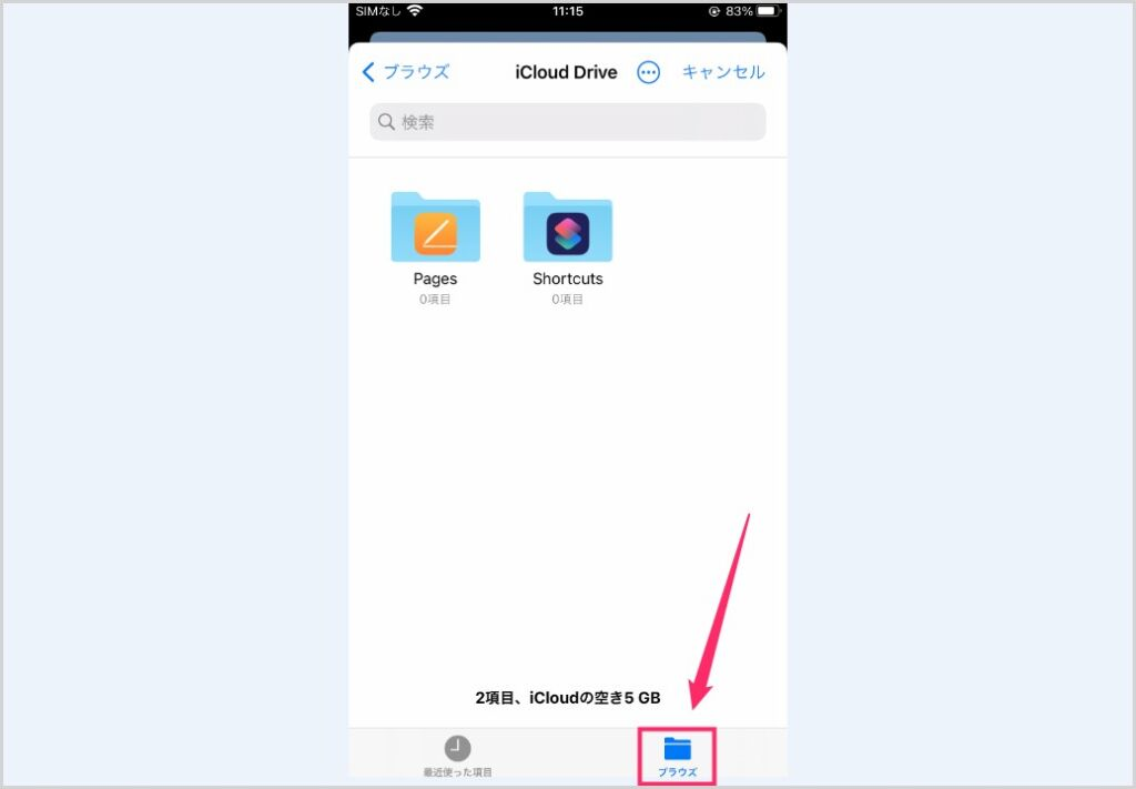 iPhone の LINE で PDF や Word ファイルを添付送信する04