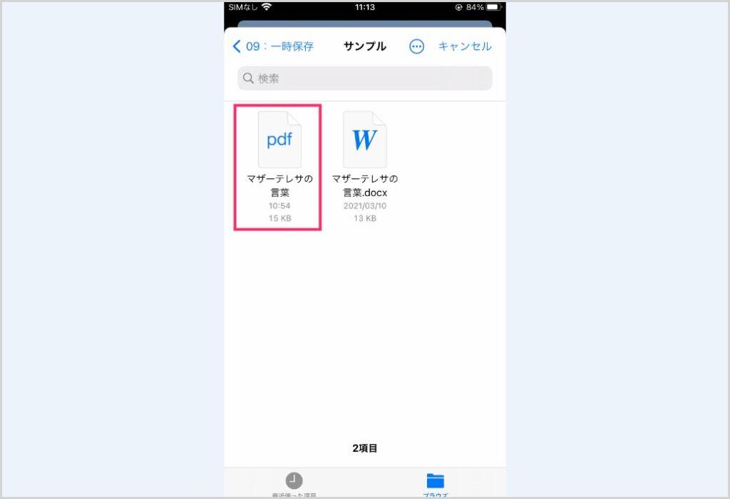 iPhone の LINE で PDF や Word ファイルを添付送信する06