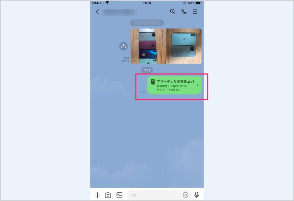 iPhone の LINE で PDF や Word ファイルを添付送信する08