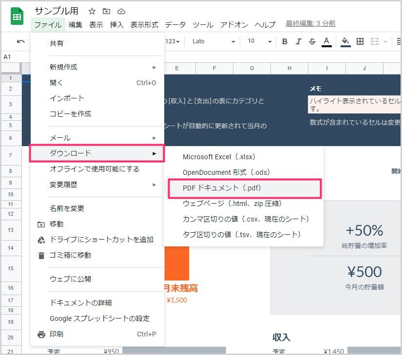 Google スプレッドシートを PDF ファイルに変換する手順03